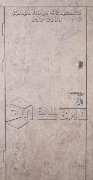 Двери Лофт 4 Зеркало 950*2030 (входные квартира)