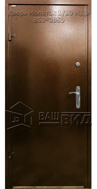 Дверь Молоток 1/10 МДФ 860*2050 (входная с улицы) 5