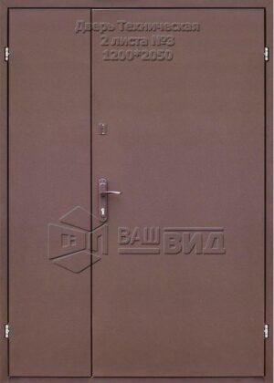 Дверь Техническая 2 листа №3 1200*2050 (входная с улицы)
